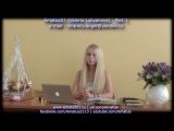 Amatue 21 Valeria Lukyanova - Семинар-  Достигни Мечты. Часть первая.